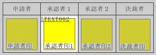 斜線表示用入力テキスト配置例.png