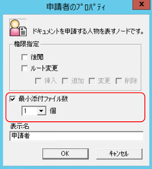 添付ファイル必須_V4.PNG