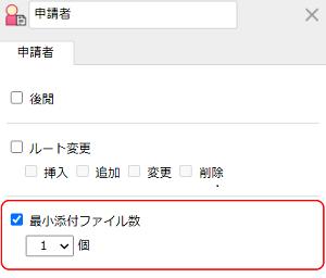 添付ファイル必須_V5.PNG